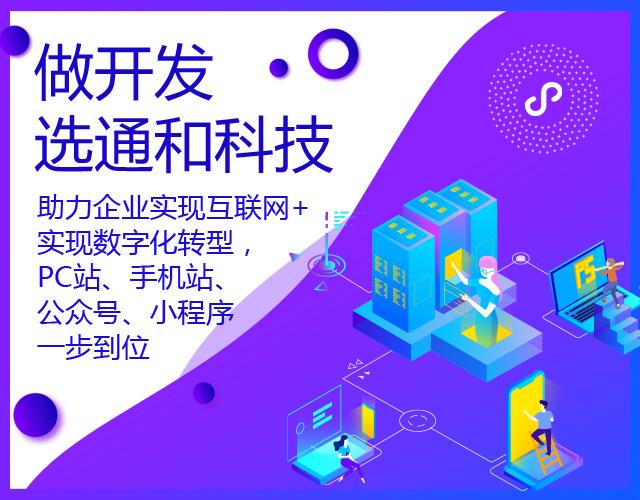 济宁通和科技软件园项目展示库产品介绍